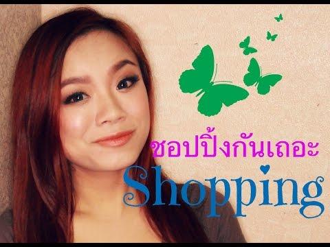 บทสนทนาและคำศัพท์ภาษาอังกฤษง่ายๆ Let's go shopping