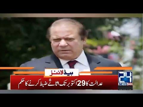 5am News Headlines | 14 Oct 2020 | 24News HD