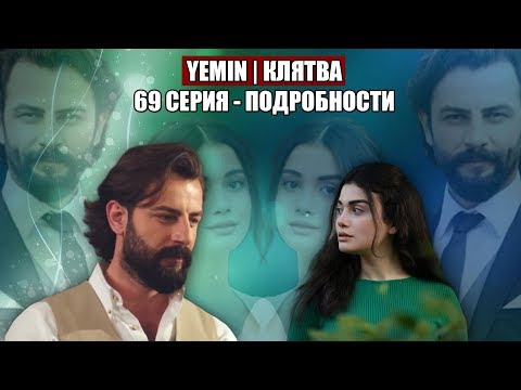 КЛЯТВА / YEMIN - 69 серия: Джемре готовит план мести, Эмир купит дом для Рейхан
