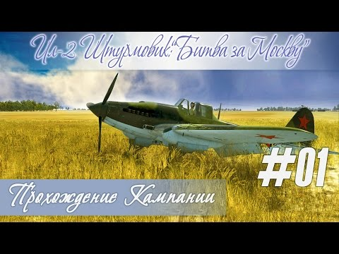 Ил-2. Штурмовик. Дороги войны 1941. № 1.