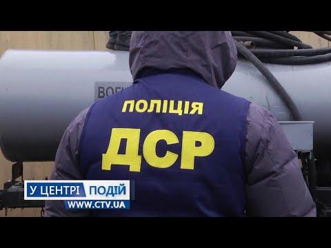 Телеканал C-TV: Бій з нелегальними АЗС на Житомирщині
