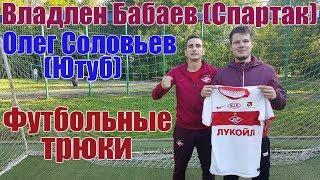 Олег Соловьев и Владлен Бабаев - футбольные трюки