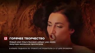 Новый клип Ольги Бузовой набрал около полутора миллионов просмотров