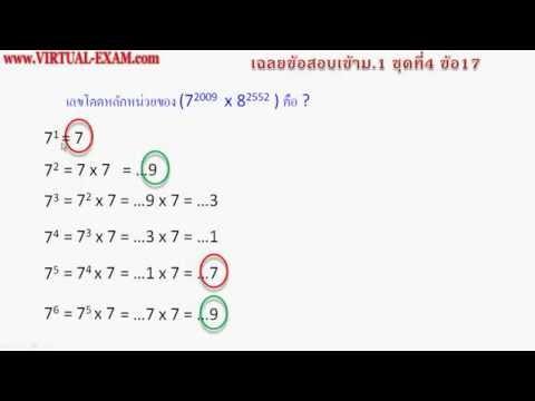 เฉลยข้อสอบคณิตศาสตร์เข้าม.1 ชุดที่ 4 ข้อ 17