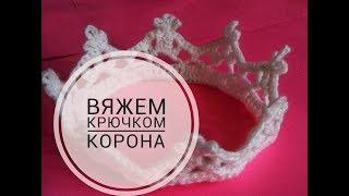 МК . Вязание крючком. Корона.Crown.