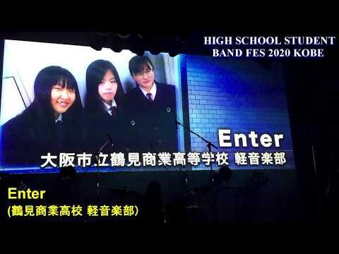 高校生バンドフェス2020 バンド名:Enter (鶴見商業高校 軽音楽部)