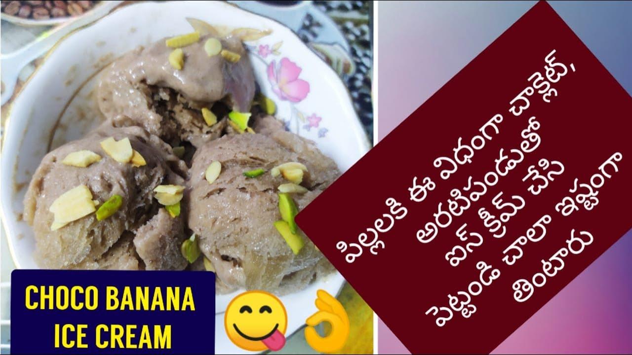 HOMEMADE TASTY CHOCO BANANA ICE CREAM IN TELUGU WITH ENGLISH SUBTITLES/BANANA CHOCOLATE ICE CREAM😋👍👌
