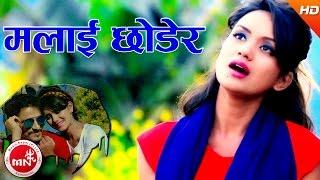 New Nepali Lok Dohori | Malai Chhodera - Devi Gharti  & Dinesh Budha Chhetri | Ft.Sarika KC & Bimal