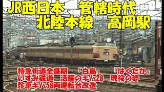 1999年【JR管轄時代 高岡駅】珍気動車発見 城端線・氷見線