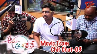 Ame Athadaite Movie Team Chit Chat || Radio City || #AmeAthadaite || 03