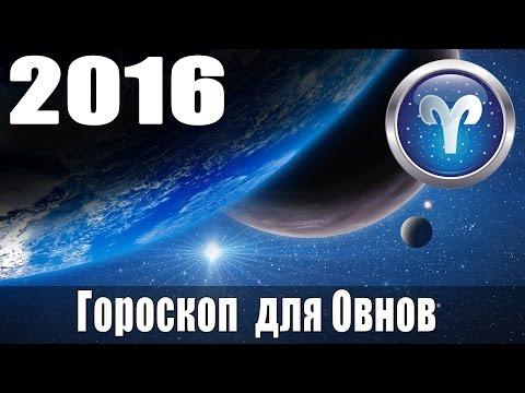 Гороскоп на 2016: Овен (Знак Зодиака 21 марта - 20 апреля)