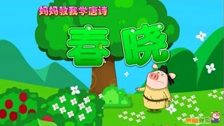 小蓓蕾组合 - 03、春晓