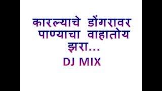 Karlyache Dongravar Panyacha Vaahtoy Jhara DJ REMIX....