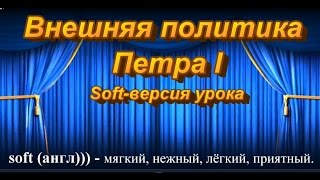 видео Внешняя политика Петра I Великого
