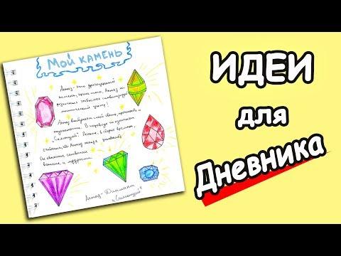 Идеи для ЛД. Персональная страница Мой Камень. Идея как оформить личный дневник