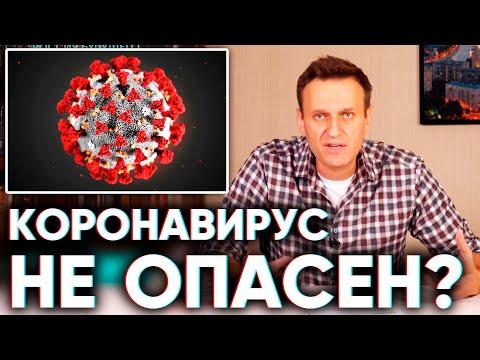 НАВАЛЬНЫЙ: Коронавирус НЕ ОПАСЕН? Что делает Путин?