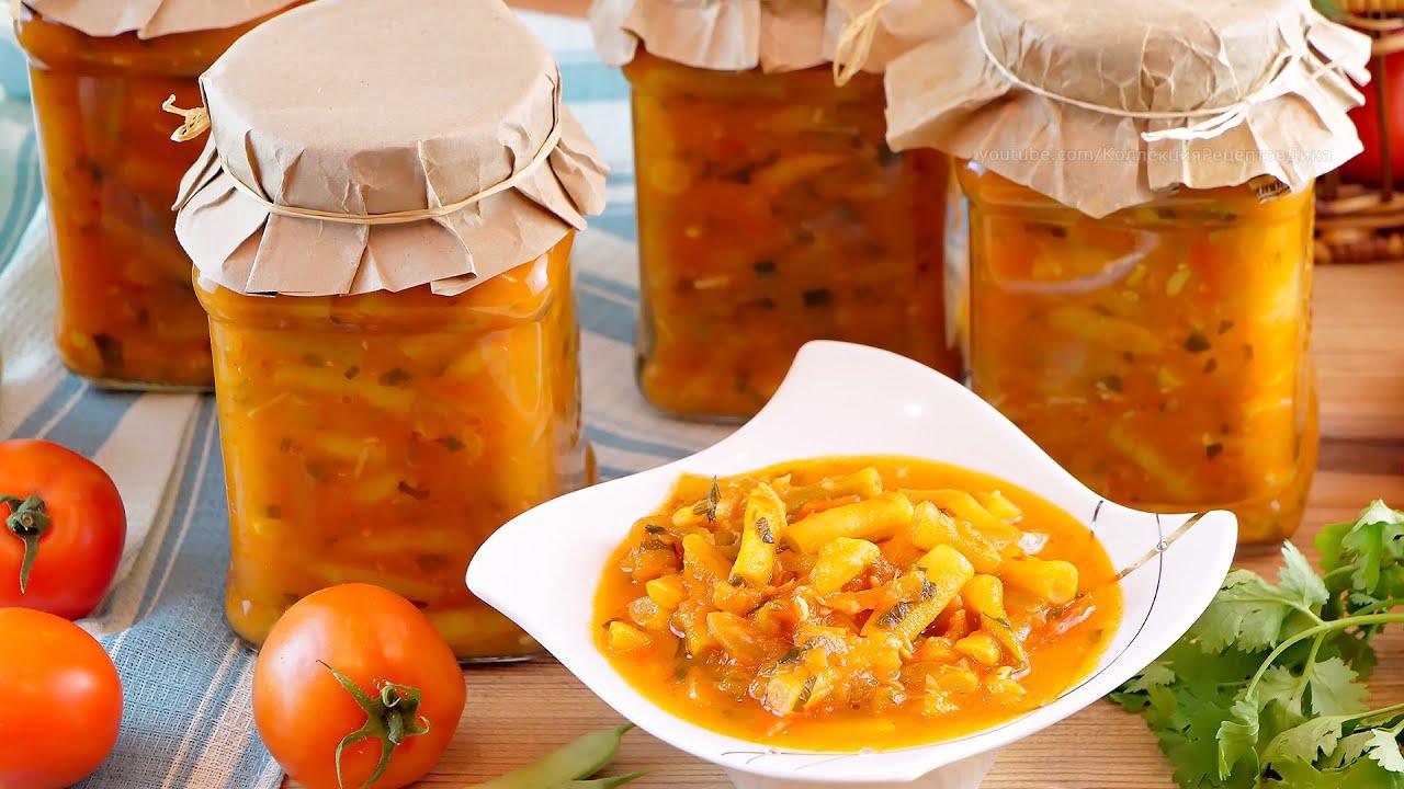 Стручковая спаржевая фасоль с перцем в томатном соусе на зиму! Салат из лобио без стерилизации!