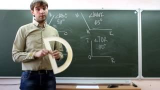 Математика. Измерение и построение углов