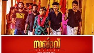 """"""" സഖാവ് """" Sakhavu malayalam short movie 2016"""