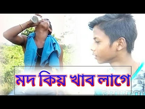 মদ কিয় খাব লাগে !! Assamese comedy video by bindas comedy club Full HD 2017