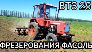 ТРАКТОР ВТЗ 25❎ФРЕЗЕРЛЕУ ҮРМЕ БҰРШАҚ❎КУЛТИВАТОР ФРЕЗЕРНЫИ ҚФ 2-8