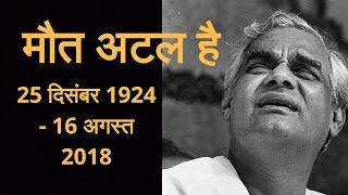 Atal Bihari Vajpyee is no More||MAUT ATAL HAI||Breaking News Atal Bihari Vajpyee ||