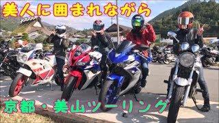 【女子ツー】Vol.7 美人に囲まれながら京都・美山ツーリング(=゚ω゚)ノ