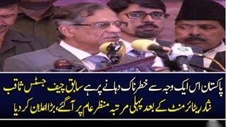 Ex CJP Saqib Nisar today media talk | 5 February 2019