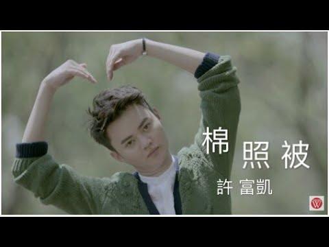 許富凱《棉照被》官方 MV