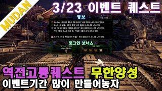 (MHW)3/23일 이벤트 퀘스트..역전고룡조사퀘 자동…