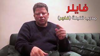 رضا عبدالعال l فايلر مدرب قنبلة ( فاجر)