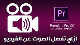 فصل الصوت عن الفيديو في البريمير :: Adobe Premiere Pro CC 2014