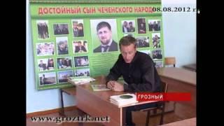 Вечерний выпуск новостей от 8 августа 2012 года Чечня.