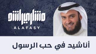 أناشيد مشاري راشد العفاسي في حب الرسول ﷺ ( ساعتان )
