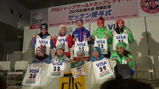 ❅ 2016 FIS  ワールドカップ スキー ジャンプ ゼッケン授与式 2016 FIS Ski Jumping World Cup Ladies Ceremony