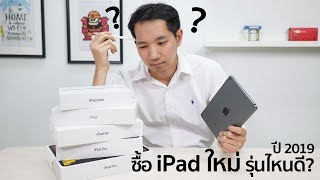 [spin9] คลิปเดียวเคลียร์! ปี 2019 ซื้อ iPad รุ่นไหนดี? - iPad Air, iPad mini, iPad, iPad Pro???