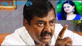 চাচ্চু ২ ছবি নিয়ে আসছেন অভিনেতা ডিপজল  ।। Dipjol New Bangla Movie