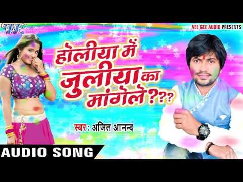 Superhit होली गीत - होलिया में जूलिया का मांगेले - Holiya Me Juliya Ka Mangele - Bhojpuri Hit Songs