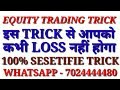 EQUITY TRADING TRICKS || BY C. G. TECH