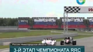 МТРК «Мир» — 3 этап RRC прошел в Нижнем Новгороде