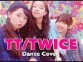 TWICE「TT」~Dance Cover~ の動画、YouTube動画。