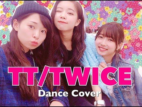TWICE「TT」~Dance Cover~