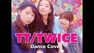 さんみゅ~ 木下綾菜 新原聖生 西園みすずが、 TT/TWICE を踊りました!...