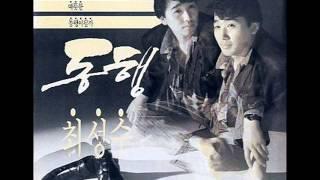 최성수(Choi Sung Soo) - 해후(邂逅) -LP source-