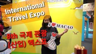 국제관광 엑스포#8th Macau Internation…