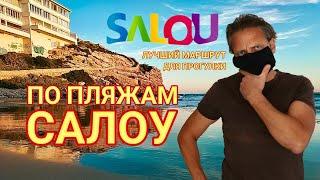 Пляжи Испании, Салоу 2020. Лучший маршрут для прогулки по пляжам Салоу.