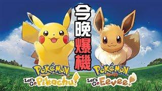 一晚爆機!直播比你睇全新Pokemon大結局!!《Pokemon Let's Go》[突然直播]00:00