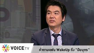 Wake Up Thailand - คุยกับ 'ปิยบุตร' ดาวสภาในใจแฟนรายการ