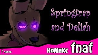 - Springtrap And Deliah комикс FNAF 7 часть
