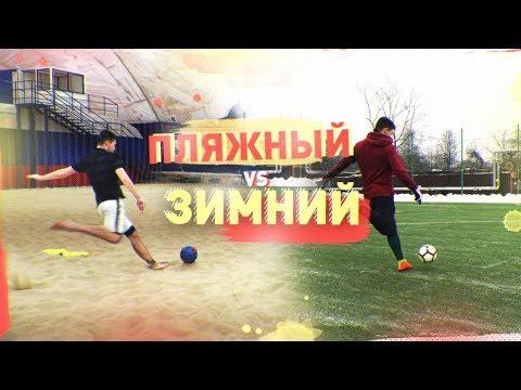 ПЛЯЖНЫЙ футбол ПРОТИВ ЗИМНЕГО! / Free kick challenge